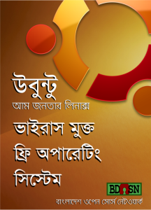 Ubuntu Bengali Poster